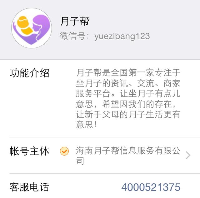 yuezibang123 订阅号.png